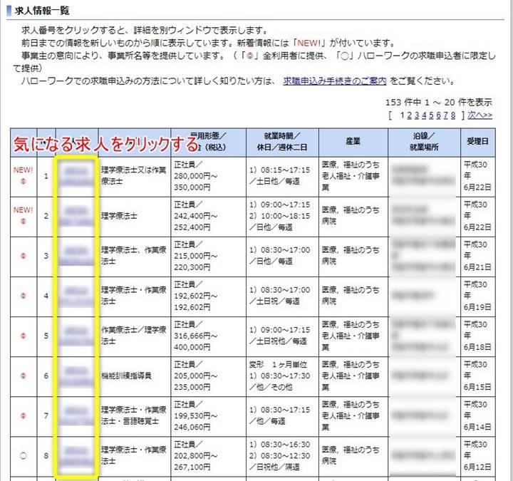 ハローワークインターネットサービスで条件に合う求人一覧が表示された画像