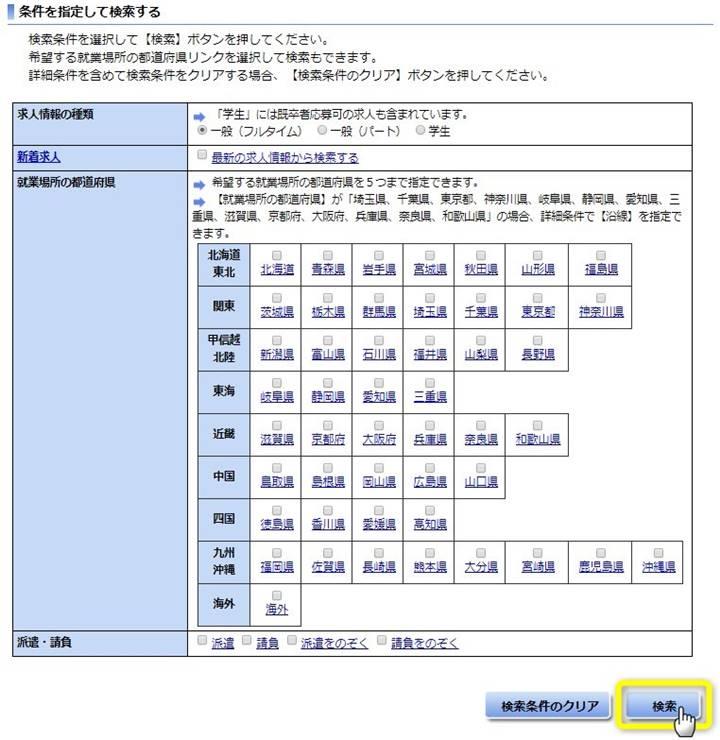 ハローワークインターネットサービスで都道府県をクリックしている画像