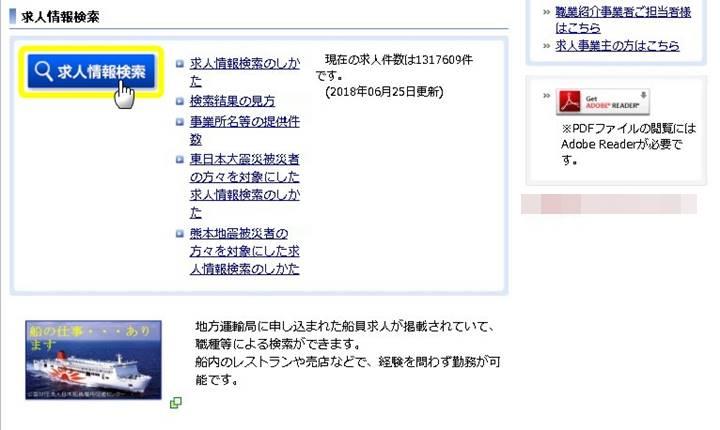 ハローワークインターネットサービスで求人情報をクリックしている画像