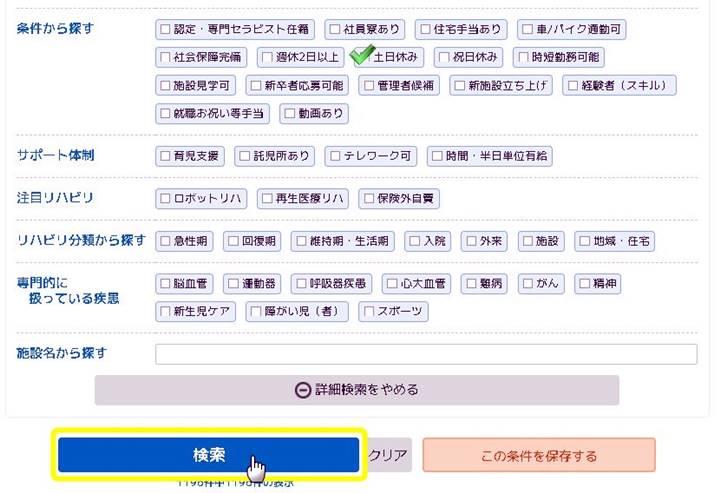 PT-OT-ST.NETの求人希望条件に土日休みを選択している画像