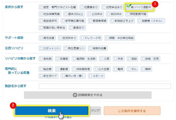 PT-OT-ST.netの求人検索画面で車バイク通勤か可能を探してる画像