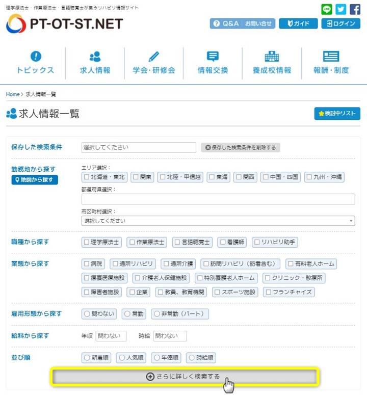 PT-OT-ST.NETで希望する条件を検索している画像