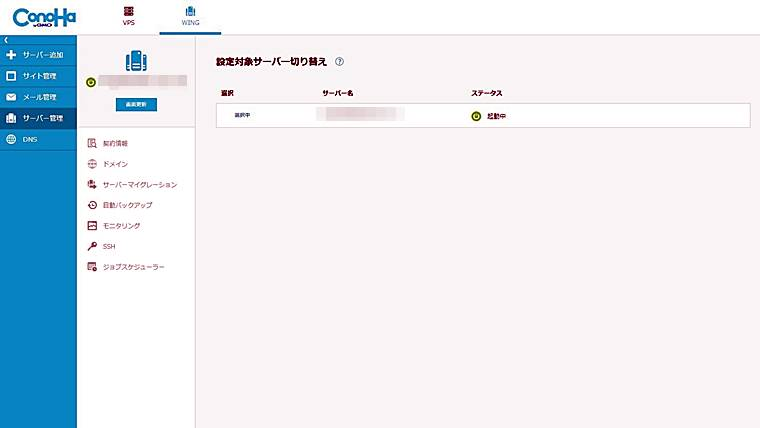 ConoHa WINGのログイン後のコントロールパネルを示した画像